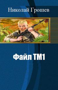 Файл тм1 (СИ)