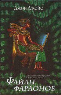 Файлы фараонов