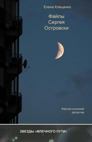 Файлы Сергея Островски