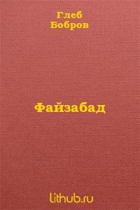 Файзабад