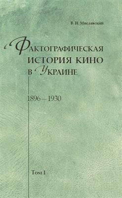 Фактографическая история кино в Украине. 1896-1930. Том 1