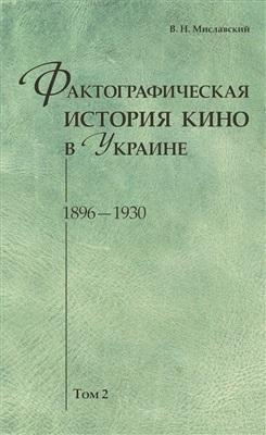 Фактографическая история кино в Украине. 1896-1930. Том 2