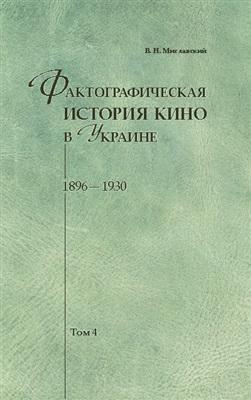Фактографическая история кино в Украине. 1896-1930. Том 4
