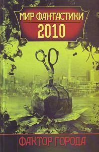 Фактор города. Мир фантастики 2010