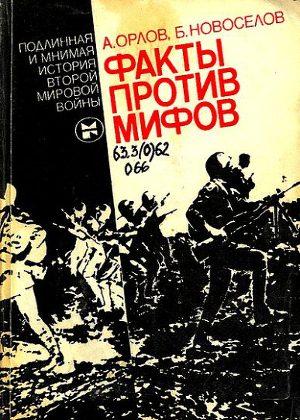 Факты против мифов. Подлинная и мнимая история второй мировой войны