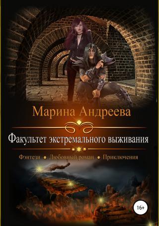 Факультет экстремального выживания [publisher: SelfPub.ru]