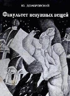 Факультет ненужных вещей. Домбровский юрий осипович.