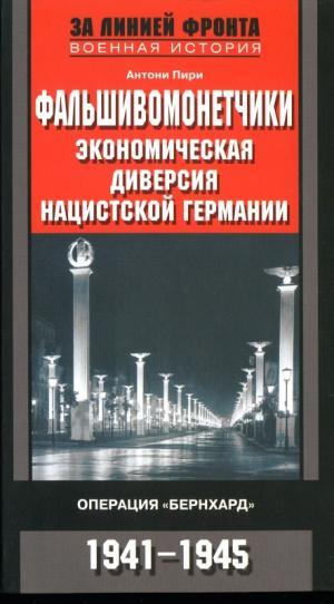 Фальшивомонетчики. Экономическая диверсия нацистской Германии.  Операция «Бернхард»  1941-1945