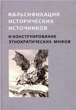 Фальсификация исторических источников и конструирование этнократических мифов