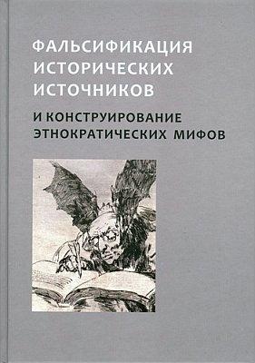 Фальсификация исторических источников и конструирования этнократических мифов