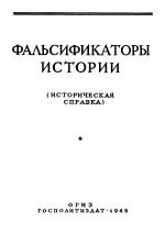 Фальсификаторы истории [Историческая справка]