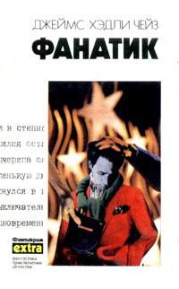 Фанатик [Believed Violent, 1968]