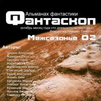 Фантаскоп – межсезонье 2