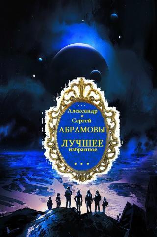 Фантастическая династия Абрамовых. Лучшее. Книги 1-7 [Компиляция]