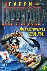 Фантастическая сага [The Technicolor Time Machine - ru]