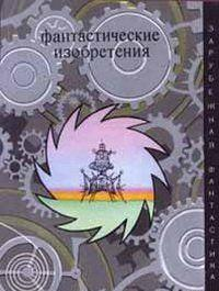 Фантастические изобретения (сборник)
