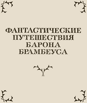 Фантастические путешествия Барона Брамбеуса
