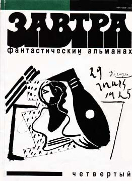 Фантастический альманах «Завтра».  Выпуск четвертый