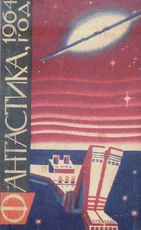 Фантастика, 1964 год