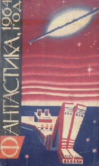 Фантастика 1964
