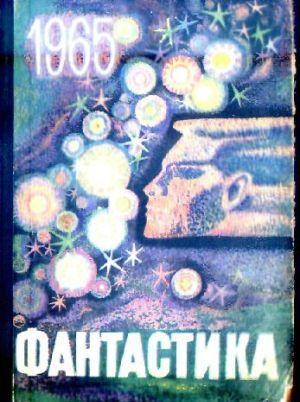 Фантастика - 1965. Выпуск 1
