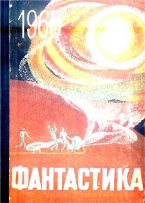 Фантастика-1965. Выпуск 2