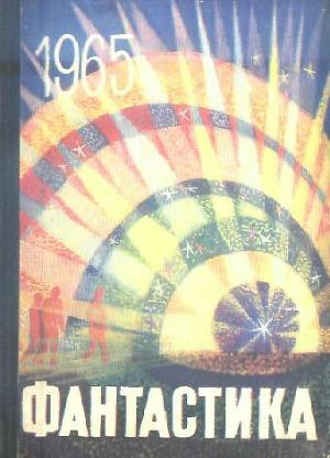 Фантастика 1965 Выпуск 3