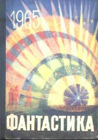 Фантастика-1965. Выпуск 3