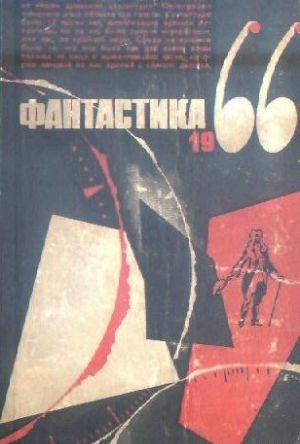 Фантастика, 1966 год. Выпуск 3