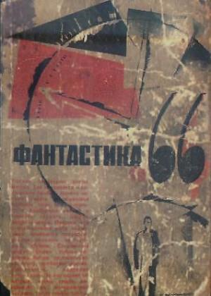 Фантастика 1966 Выпуск 1