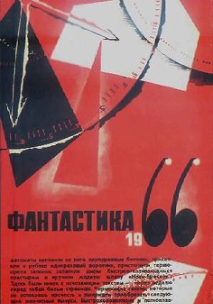 Фантастика 1966 Выпуск 2