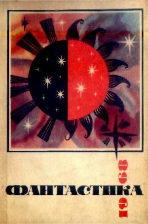 Фантастика-1968