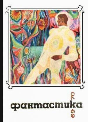 Фантастика 1969, 1970