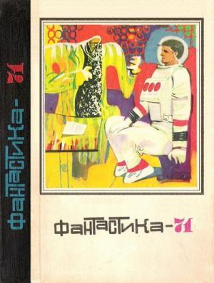 Фантастика-1971