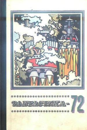 Фантастика 1972