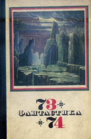 Фантастика-1973-1974
