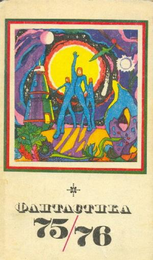 Фантастика-1975,1976