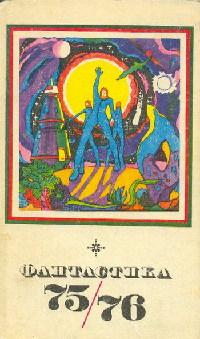 Фантастика 1975, 1976
