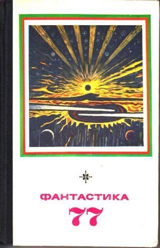 Фантастика, 1977 год