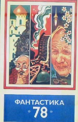 Фантастика 1978