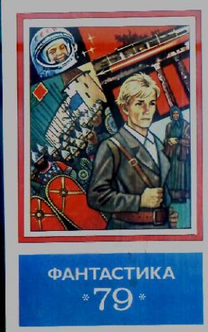 Фантастика - 1979