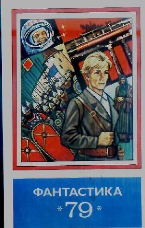 Фантастика 1979