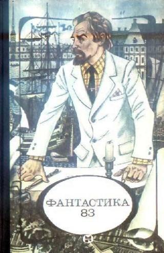 Фантастика, 1983 год