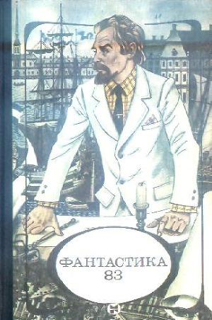 Фантастика 1983