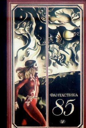 Фантастика 1985