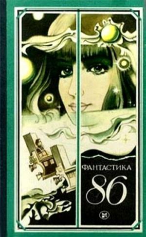 Фантастика 1986
