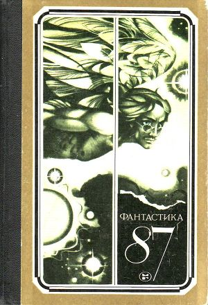 Фантастика 1987