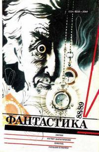 Фантастика 1988, 1989