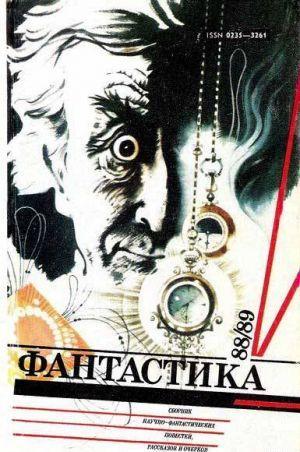 Фантастика-1988,1989