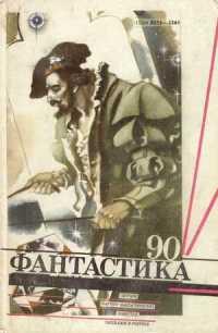 Фантастика 1990 год